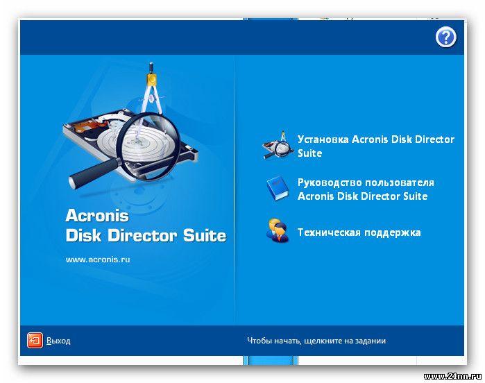Acronis disk director suite 10 0 2161 rus - жесткие диски.