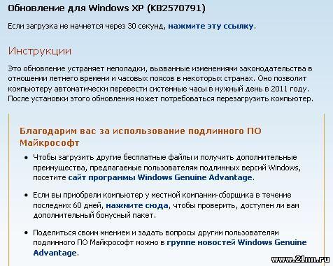 Скачать исправление отмены зимнего времени можно с сайта Microsoft, но при