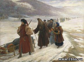 Путешествие Аввакума по Сибири