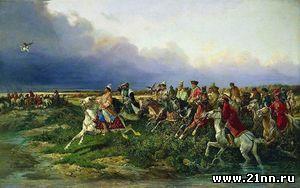 «Царь Алексей Михайлович с боярами на соколиной охоте близ Москвы»