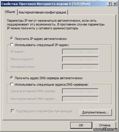 dns серверы ip адрес: