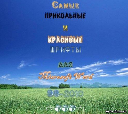 Русские Рукописные Шрифты Скачать Бесплатно