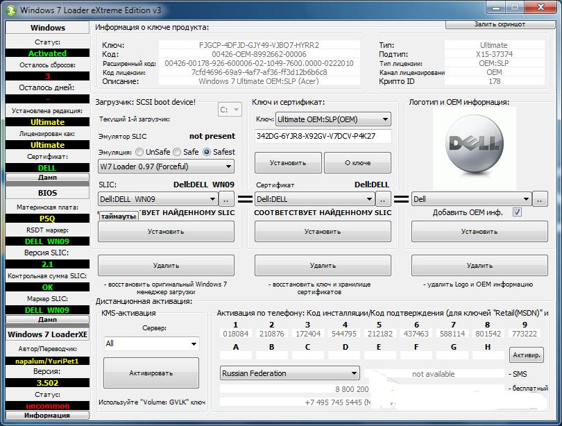 Активатор windows 7 loader 2016